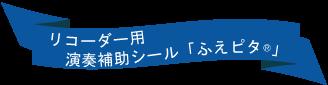 リコーダー用演奏補助シール「ふえピタ」詳細 | IDEA PARK (アイデア・パーク)